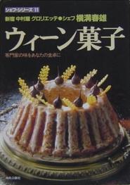 新宿中村屋 グロリエッテ シェフ 横溝春雄のウィーン菓子