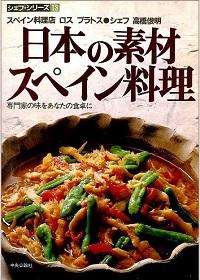 ロス プラトス 高橋俊明 日本の素材 スペイン料理