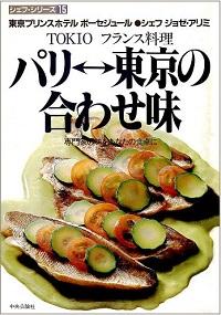 東京プリンスホテル ボーセジュール ジョゼ・アリミ パリ←→東京の合わせ味