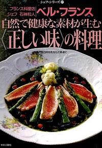 ベル・フランス 石神和人 <正しい味>の料理