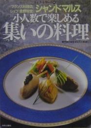 シャンドマルス 吉野好宏 集いの料理