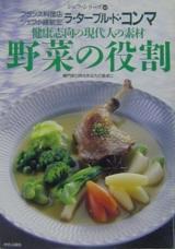 ラ・ターブル・ド・コンマ 小峰敏宏 野菜の役割