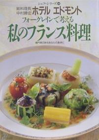 ホテル エドモント 中村勝宏 フォーグレインで考える 私のフランス料理
