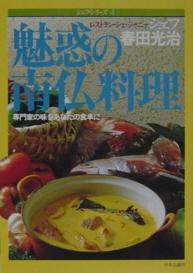 レストラン・シェ・ジャニー 春田光治 魅惑の南仏料理