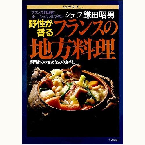 オー・シュヴァルブラン 鎌田昭男 野性が香るフランスの地方料理