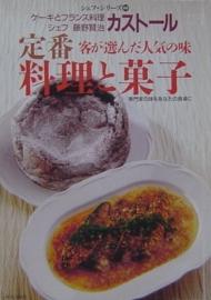 カストール 藤野賢治 定番・料理と菓子