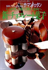 ザ・マンハッタン 鈴木芳男 新・チョコレート菓子