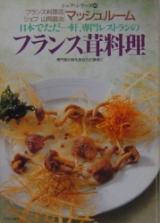 マッシュルーム 山岡昌治 フランス茸料理