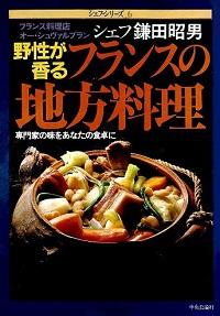 鎌田昭男 野性が香るフランスの地方料理