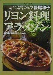 マリー・クロード 長尾和子  リヨン料理 ア・ラ・メゾン