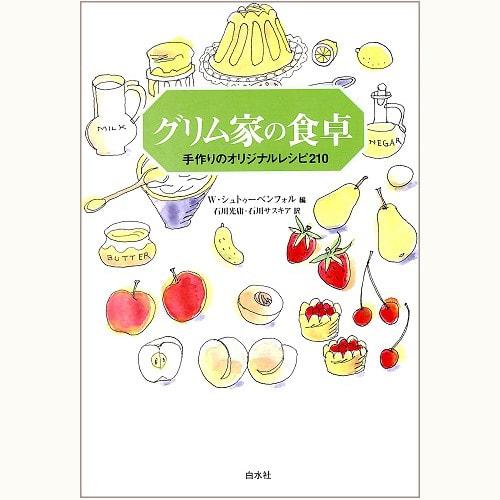 グリム家の食卓 手作りのオリジナルレシピ210