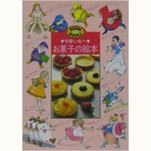 可愛い女(ひと)へ。お菓子の絵本 / ソフトカバー版