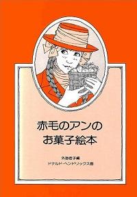 赤毛のアンのお菓子絵本