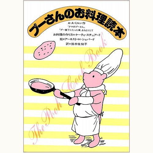 プーさんのお料理読本 A・A・ミルン作『クマのプーさん』『プー横町にたった家』をもとにして