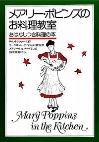 メアリー・ポピンズのお料理教室