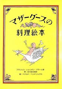 マザーグースの料理絵本