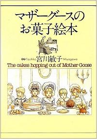 マザーグースのお菓子絵本