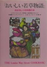 『おいしい若草物語』おはなしつき料理の本