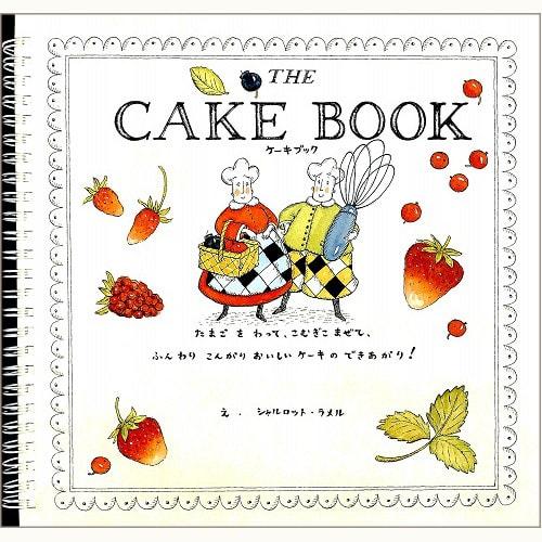 ケーキブック たまご を わって、こむぎこ まぜて、ふんわり こんがり おいしい ケーキ の できあがり!