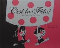 C'est la Fete! ふたつのバースデーケーキ