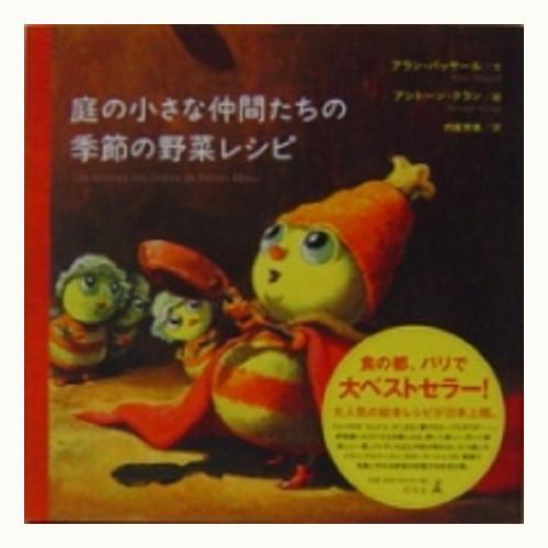 庭の小さな仲間たちの季節の野菜レシピ