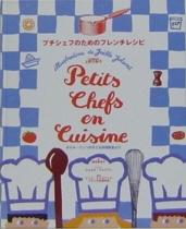 プチシェフのためのフレンチレシピ ホテル・リッツの子ども料理教室より / Petits chefs en cuisine