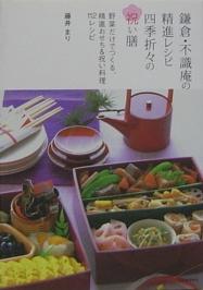 鎌倉・不識庵の精進レシピ  四季折々の祝い膳 野菜だけでつくる、精進おせち&祝い料理 112レシピ