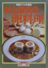 帝国ホテル料理長 村上信夫の卵料理