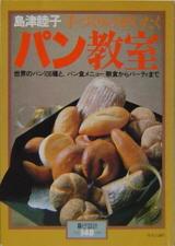 島津睦子のパン教室 / 島津睦子のパンの本「パン教室」PartⅡ