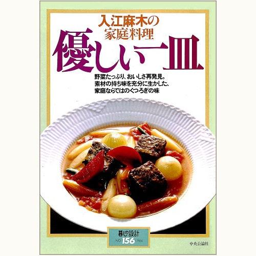 入江麻木の家庭料理 優しい一皿