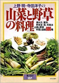 上野明・寺田洋子の 山菜と野草の料理