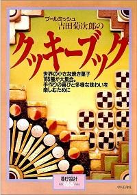 ブールミッシュ 吉田菊次郎のクッキーブック