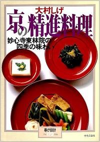 大村しげ 京の精進料理