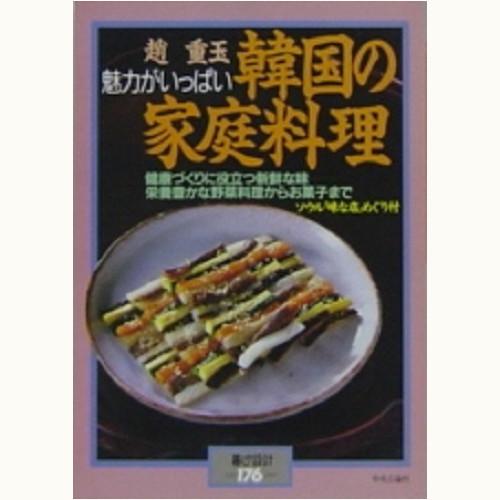 趙重玉 韓国の家庭料理