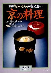 京都「なかむら」中村文治の 京の料理