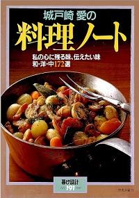 城戸崎愛の料理ノート