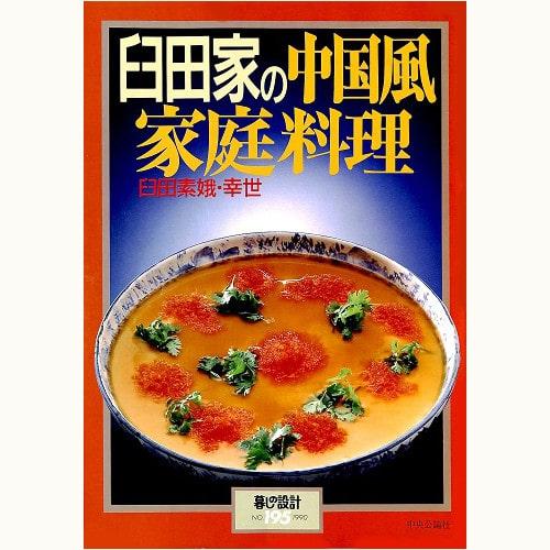 臼田家の中国風家庭料理 臼田素娥・幸世