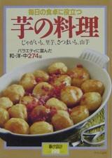 毎日の食卓に役立つ 芋の料理