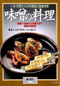 味噌の料理