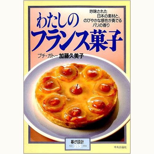 わたしのフランス菓子 プチ・ガトー 加藤久美子