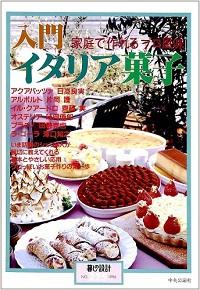 入門 イタリア菓子 家庭で作れる「プロ風味」
