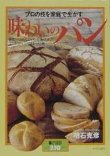 ベッカライ ブロートハイム 明石克彦 味わいのパン