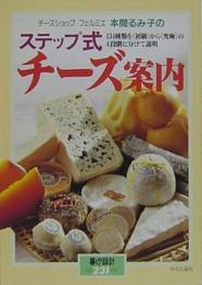 フェルミエ 本間るみ子の ステップ式チーズ案内