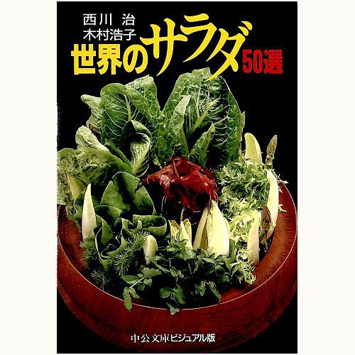 世界のサラダ 50選