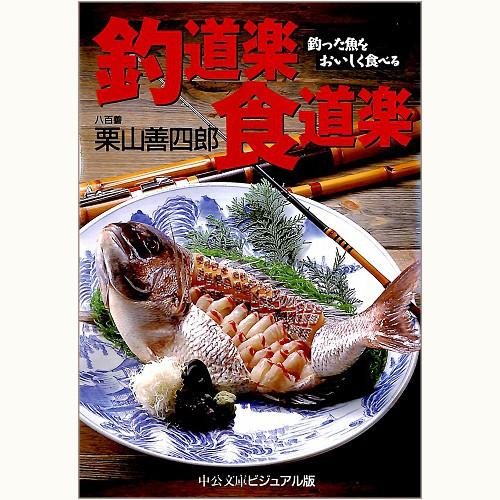 釣道楽 食道楽 釣った魚をおいしく食べる