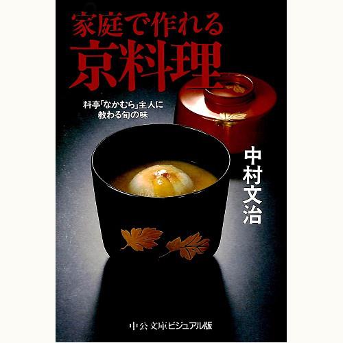 家庭で作れる京料理 料亭「なかむら」主人に教わる旬の味