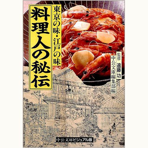 料理人の秘伝 東京の味・江戸の味