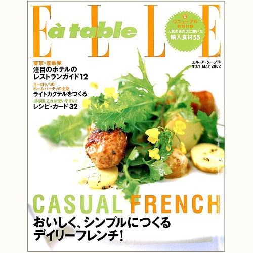 ELLE a table N゜1 おいしく、シンプルにつくるデイリーフレンチ!