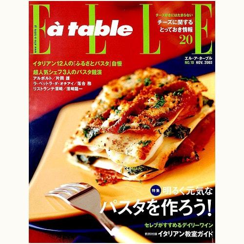 ELLE a table N゜10 明るく元気なパスタを作ろう!