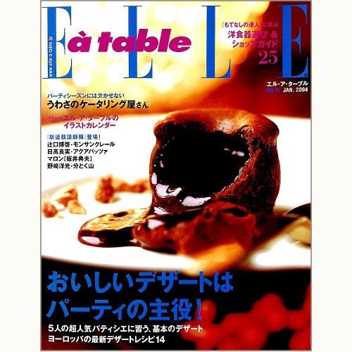ELLE a table N゜11 おいしいデザートはパーティの主役!